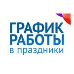 Режим работы в майские праздники 2019 г.