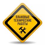 ВНИМАНИЕ! Технические работы  25-26 июля 2020 г.
